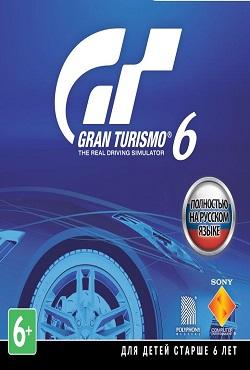 Скачать игру gran turismo 6 через торрент бесплатно (pc) repack.