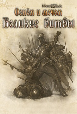 Mount and Blade – Великие битвы