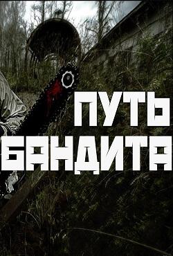 Сталкер путь бандита (2016) pc | механики скачать торрент бесплатно.