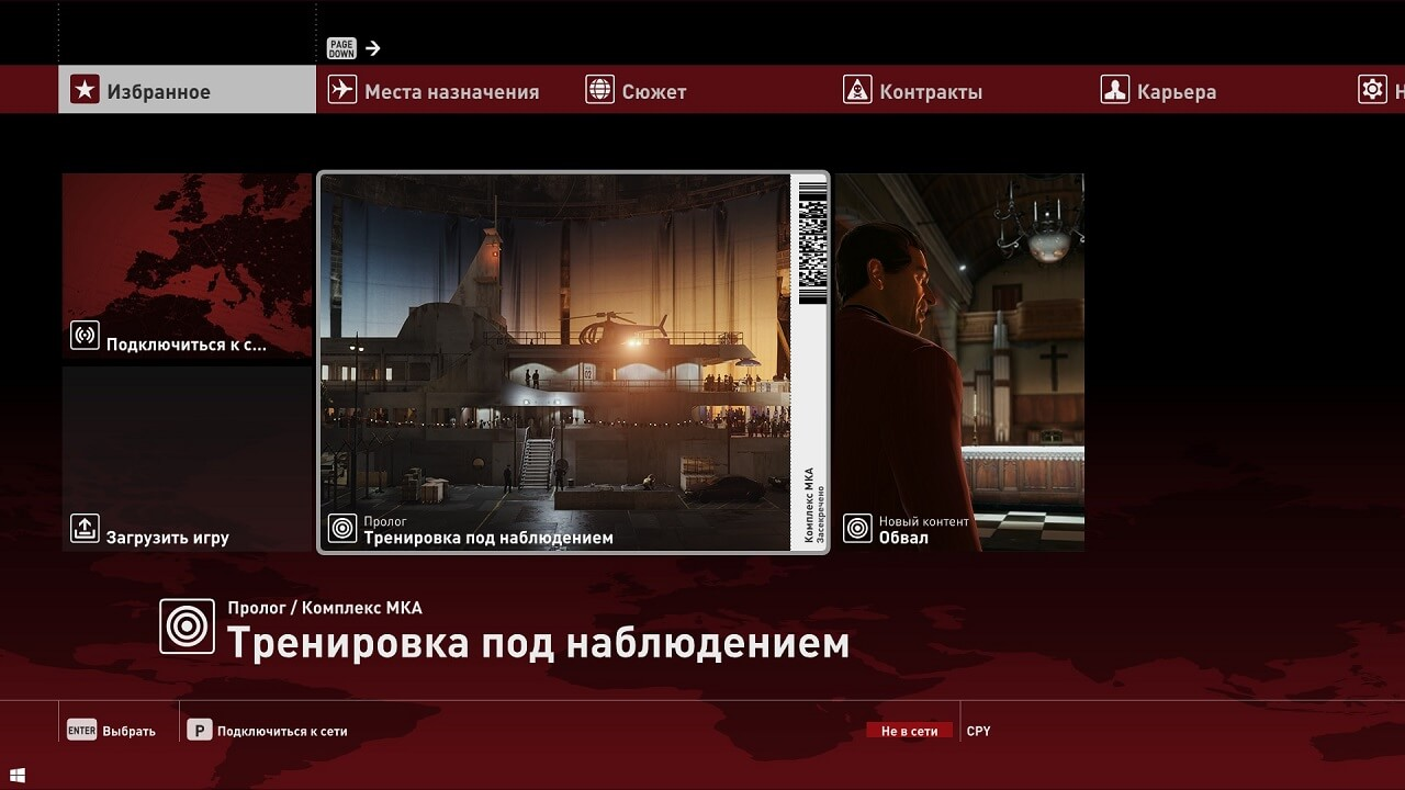 Hitman 2016 RePack By Xatab