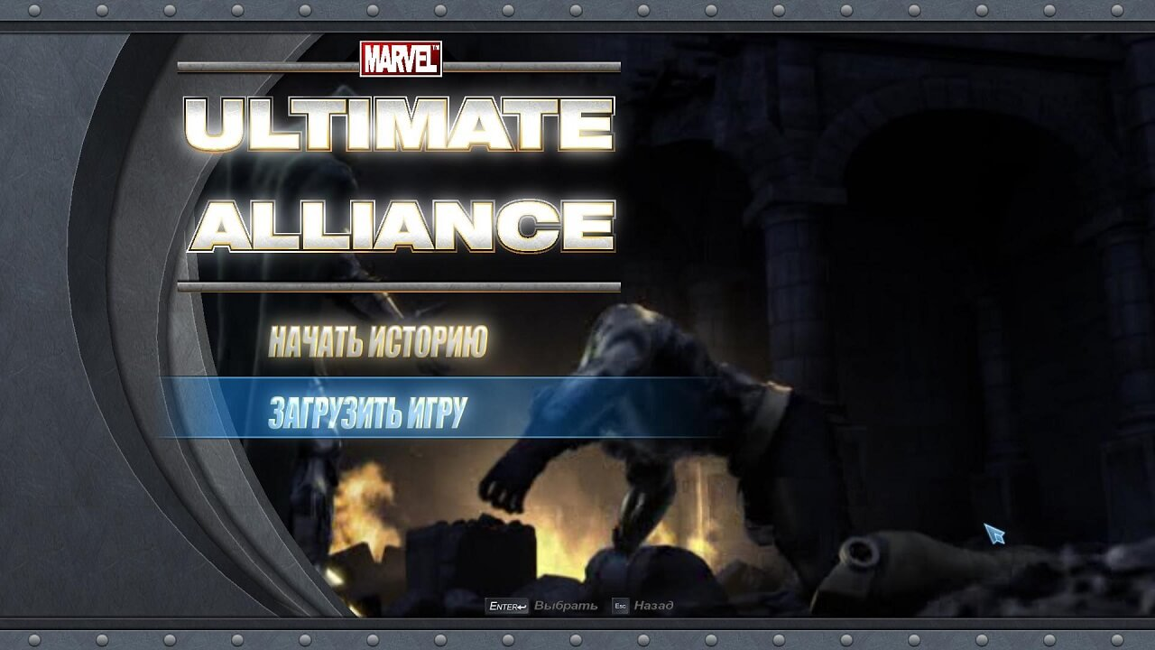 Marvel Ultimate Alliance Механики