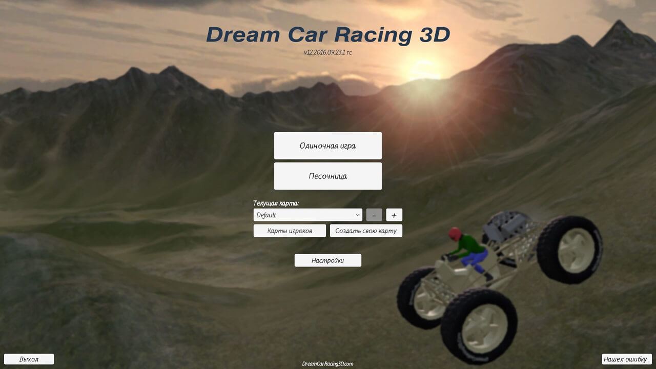 Dream Car Racing 3D